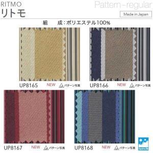 サンゲツ 椅子張り生地 リトモ UP8165〜UP8168 150cm巾 10cm長|interiortool