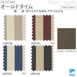 サンゲツ 椅子張り生地 オールドタイム UP8180〜UP8183 139.2cm巾 10cm長|interiortool