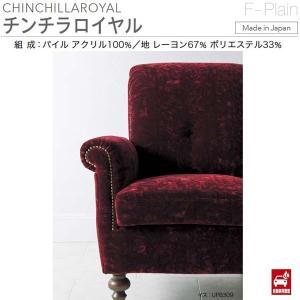 サンゲツ 椅子張り生地 チンチラロイヤル UP8306〜UP8313 135cm巾 10cm長|interiortool|02