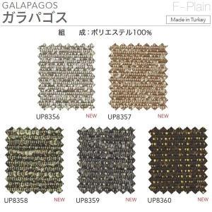 サンゲツ 椅子張り生地 ガラパゴス UP8356〜UP8360 150cm巾 10cm長|interiortool