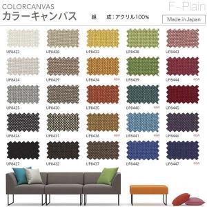 サンゲツ 椅子張り生地 カラーキャンバス UP8423〜UP8447 120cm巾 10cm長|interiortool