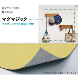 SINCOL マグマジック N2(シートタイプ) 幅900mm 厚み0.9mm ホワイト 1mあたり 【代引き不可・直送】|interiortool