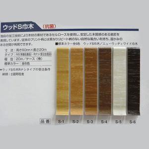 シンコール ウッドS巾木(抗菌) 高さ60mm 長さ20m Rあり|interiortool