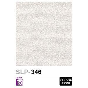 シンコール ビニル壁紙 量産クロス 織物調 SLP-346 防かび 1m長