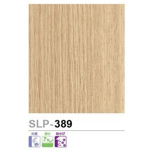 シンコール ビニル壁紙 量産クロス パターン SLP-389 抗菌 撥水 防かび 1m長