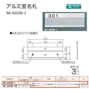 神栄ホームクリエイト アルミ室名札 アルミ製 文字貼/無地 H74×W210×D3.5mm シルバー SK-602W-1 1枚|interiortool
