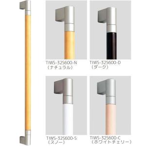 シマブン 木製高級インテリアバー スマートタイプ ナチュラル/ダーク/スノー/ホワイトチェリー φ32 TIWS-32S600 interiortool