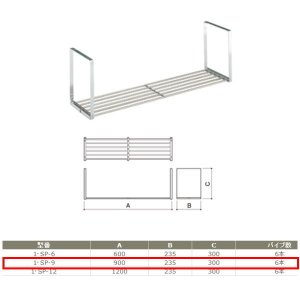 サヌキ ステンレス製 水切りパイプ棚 1・SP-9 1段タイプ 寸法:W900mm|interiortool