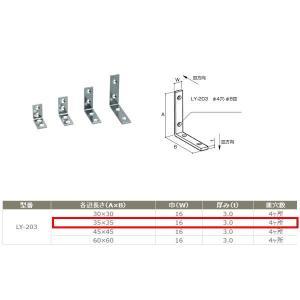 サヌキ L型アングル(16幅)鉄製 LY-203(35) 寸法:35×35mm