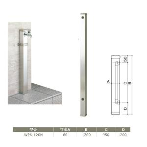 サヌキ ステンレス製 水栓柱 WP6-120H 60角 HI管 寸法:L=1200mm|interiortool