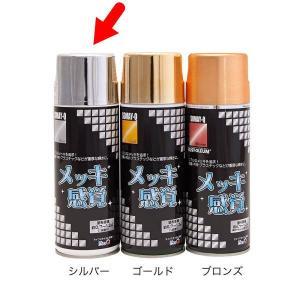 染めQテクノロジー メッキ感覚 エアゾール 312g|interiortool