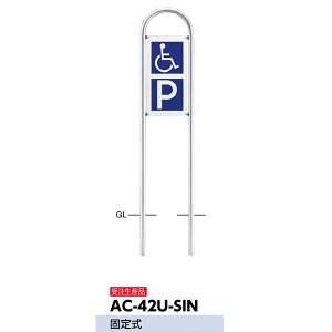 サンポール サイン付アーチ(身体障害者専用駐車場用) AC-42U-SIN φ42.7(t2.0) WP300×H1300 interiortool