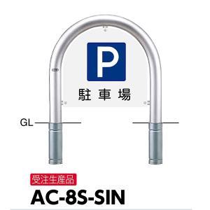 サンポール サイン付アーチ AC-8S-SIN φ76.3(t3.0) WP600×H650 interiortool