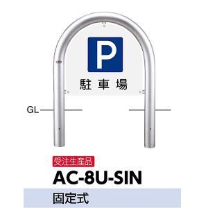 サンポール サイン付アーチ AC-8U-SIN φ76.3(t3.0) WP600×H650 interiortool