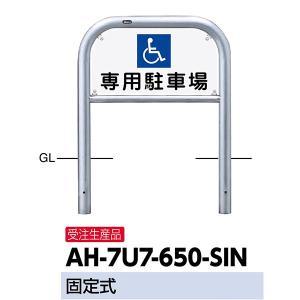 サンポール サイン付アーチ AH-7U7-650-SIN φ60.5(t3.0) W700×H650 interiortool