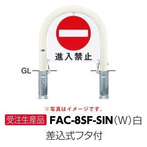 サンポール サイン付アーチ車止め FAC-8SF-SIN φ76.3(t3.2) WP600×H650 interiortool