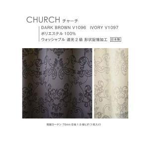 スミノエ カーテン 遮光2級 洗える 日本製 CHURCH チャーチ 幅100×丈178cm 75mm芯地 1.5倍ヒダ 1枚|interiortool