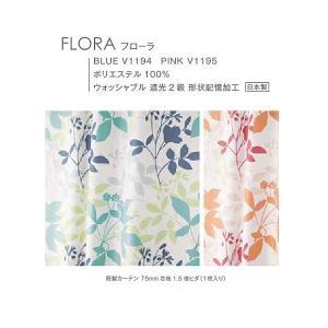 スミノエ カーテン 遮光2級 洗える 日本製 FLORA フローラ 幅100×丈178cm 75mm芯地 1.5倍ヒダ 1枚|interiortool