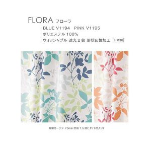 スミノエ カーテン 遮光2級 洗える 日本製 FLORA フローラ 幅100×丈200cm 75mm芯地 1.5倍ヒダ 1枚|interiortool