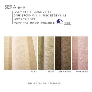スミノエ カーテン 遮光2級 洗える 日本製 SERA セーラ 幅100×丈178cm 75mm芯地 1.5倍ヒダ 1枚|interiortool
