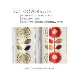 スミノエ カーテン 遮光2級 洗える 日本製 SUN FLOWER サンフラワー 幅100×丈178cm 75mm芯地 1.5倍ヒダ 1枚|interiortool