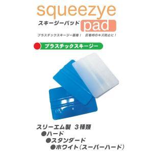 3M プラスチックスキージー ソフト、ハード、スタンダード、ホワイト 1枚|interiortool
