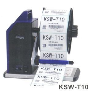 システムウェーブ ラベルリワインダー KSW-T10|interiortool