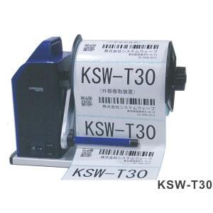 システムウェーブ ラベルリワインダー KSW-T30|interiortool