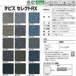 タジマ カーペットタイル タピス セレクトRX 480 500×500mm 16枚|interiortool