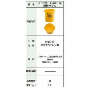 タジマ フラッターLC用攪拌バケツ 容量30L ポリプロピレン製 interiortool