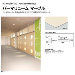 タジマ ビニル床シート パーマリューム マーブル 2mm厚 1820mm巾 10cm長|interiortool
