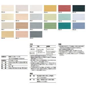 タジマ ビニル床シート パーマリューム マーブル 2mm厚 1820mm巾 10cm長|interiortool|02