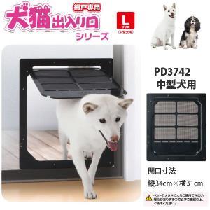 タカラ産業 網戸専用 犬猫出入り口 Lサイズ PD3742 中型犬用 開口寸法 縦34cm×横31cm|interiortool