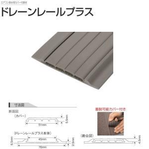 タキロン ドレーンレールプラス 集合住宅エアコン排水用カバー付部材 巾76mm×25m巻 厚さ7.0mm|interiortool