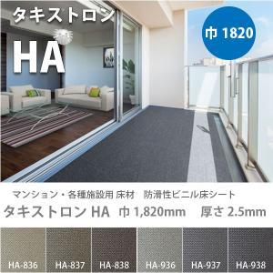 タキロン タキストロン HA 防滑性ビニル床シート 1820mm巾 2.5mm厚 10cm長 (3m以上以降10cm単位)代引き不可|interiortool