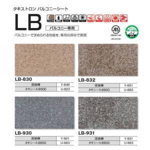 タキロン タキストロン バルコニーシート LB 防滑性ビニル床シート 1820mm巾 2.0mm厚 10cm長 (3m以上以降10cm単位)代引き不可