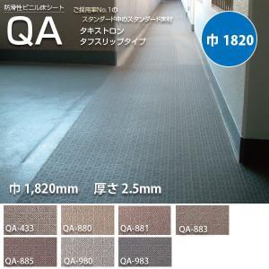 タキロン タキストロン QA タフスリップタイプ 防滑性ビニル床シート 1820mm巾 2.5mm厚 10cm長 (3m以上以降10cm単位)代引き不可|interiortool