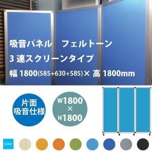 東京ブラインド フェルトーン 3連スクリーンタイプ 片面吸音仕様 幅1800×高さ1800mm 全8色|interiortool