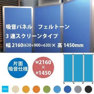東京ブラインド フェルトーン 3連スクリーンタイプ 片面吸音仕様 幅2160×高さ1450mm 全8色|interiortool