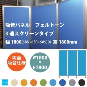 東京ブラインド フェルトーン 3連スクリーンタイプ 両面吸音仕様 幅1800×高さ1800mm 全8色|interiortool