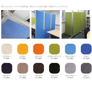 東京ブラインド フェルトーン 3連スクリーンタイプ 両面吸音仕様 幅1800×高さ1800mm 全8色 interiortool 02