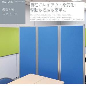 東京ブラインド フェルトーン 3連スクリーンタイプ 両面吸音仕様 幅1800×高さ1800mm 全8色 interiortool 03