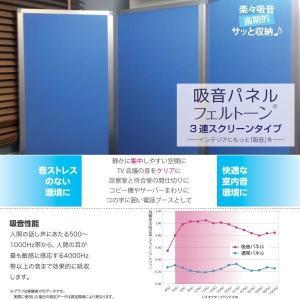 東京ブラインド フェルトーン 3連スクリーンタイプ 両面吸音仕様 幅1800×高さ1800mm 全8色 interiortool 04