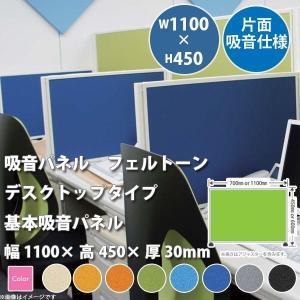 東京ブラインド フェルトーン デスクトップタイプ 基本吸音パネル 幅1100×高さ450 厚30mm 片面吸音仕様 全8色 どれか1つ|interiortool