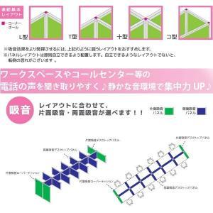 東京ブラインド フェルトーン デスクトップタイプ 基本吸音パネル 幅1100×高さ450 厚30mm 片面吸音仕様 全8色 どれか1つ|interiortool|04
