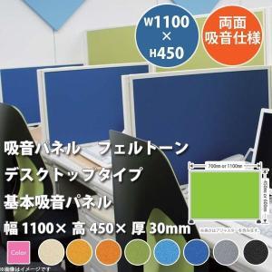 東京ブラインド フェルトーン デスクトップタイプ 基本吸音パネル 幅1100×高さ450 厚30mm 両面吸音仕様 全8色 どれか1つ|interiortool