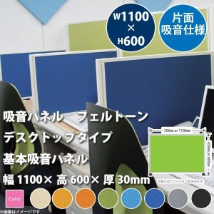 東京ブラインド フェルトーン デスクトップタイプ 基本吸音パネル 幅1100×高さ600 厚30mm 片面吸音仕様 全8色 どれか1つ|interiortool
