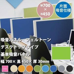 東京ブラインド フェルトーン デスクトップタイプ 基本吸音パネル 幅700×高さ450 厚30mm 片面吸音仕様 全8色 どれか1つ|interiortool