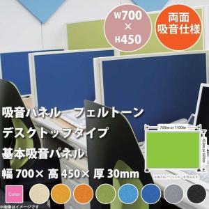 東京ブラインド フェルトーン デスクトップタイプ 基本吸音パネル 幅700×高さ450 厚30mm 両面吸音仕様 全8色 どれか1つ|interiortool