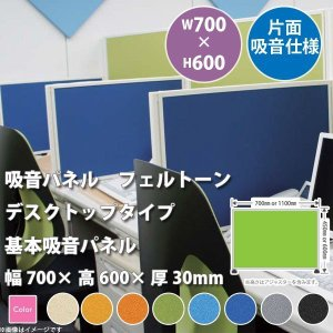 東京ブラインド フェルトーン デスクトップタイプ 基本吸音パネル 幅700×高さ600 厚30mm 片面吸音仕様 全8色 どれか1つ|interiortool